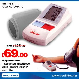Bimar Digital Blood Pressure Monitor (Arm Measurer)